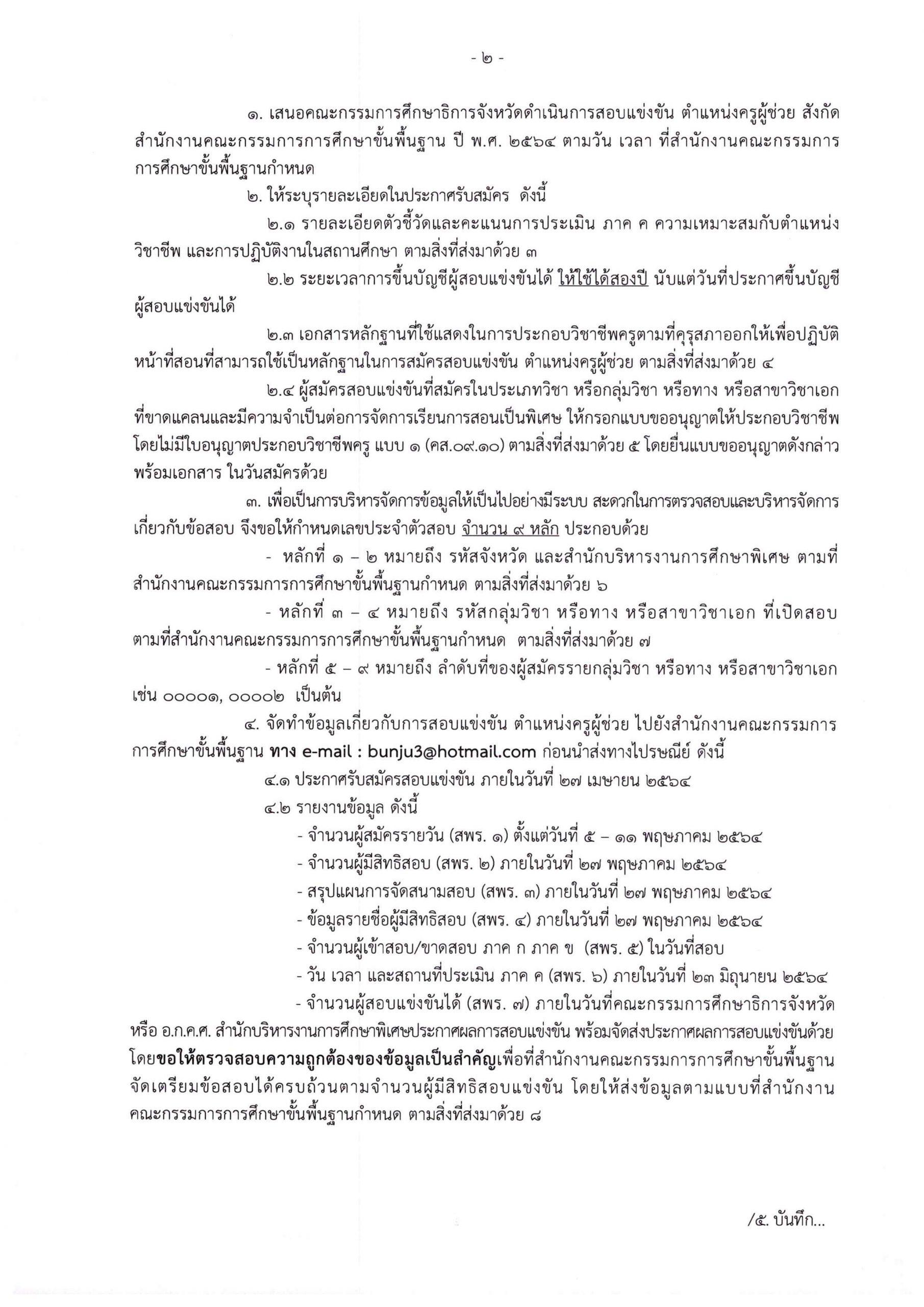 กำหนดการสอบบรรจุ ครูผู้ช่วย สพฐ. ปี 2564 สอบครูผู้ช่วย ประกาศล่าสุด 7 เมษายน 2564 02 (2)
