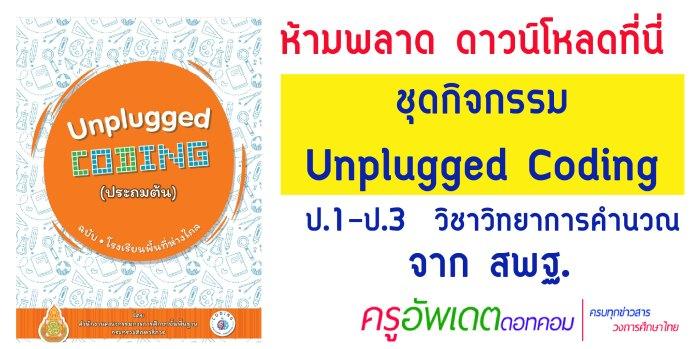 ชุดกิจกรรม  Unplugged Coding ป.1-ป.3  สื่อการสอน Coding