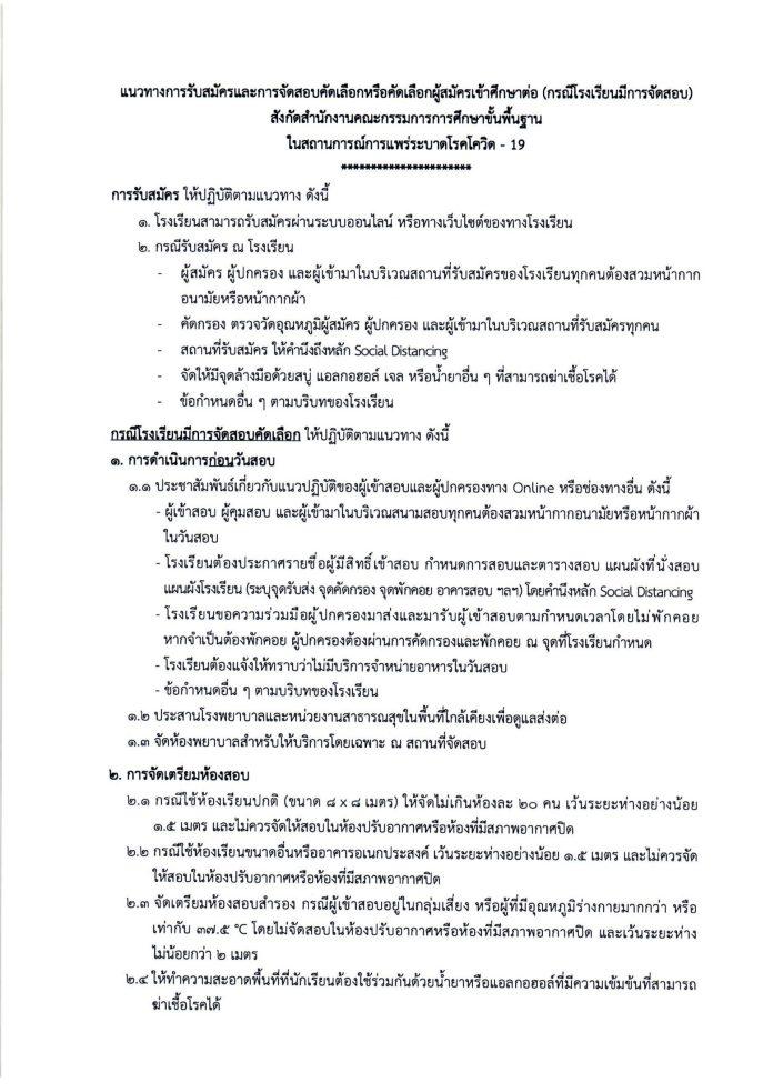 แนวทางการรับสมัครนักเรียน 2564 สพฐ.