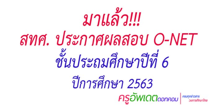 ประกาศผลสอบโอเน็ต ผลสอบ o-net ป.6 ปีการศึกษา 2563
