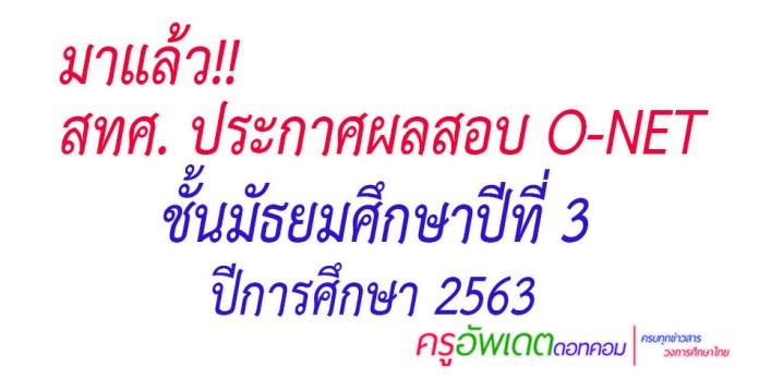 ประกาศผลสอบโอเน็ต ผลสอบ o-net ม.3 ปีการศึกษา 2563