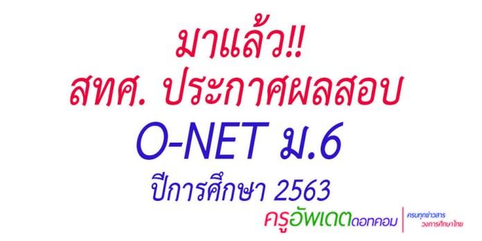 ประกาศผลสอบโอเน็ต ผลสอบ O-NET ม.6 ปีการศึกษา 2563