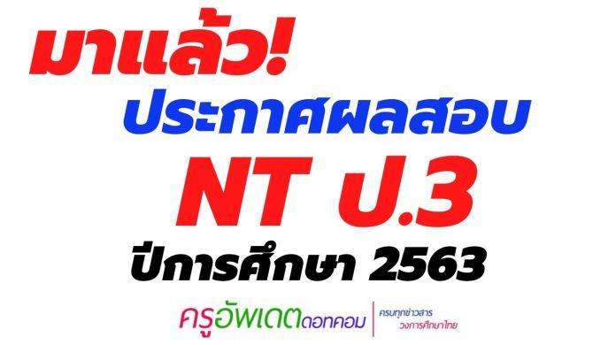 ประกาศผลสอบ NT ป.3 ปีการศึกษา 2563
