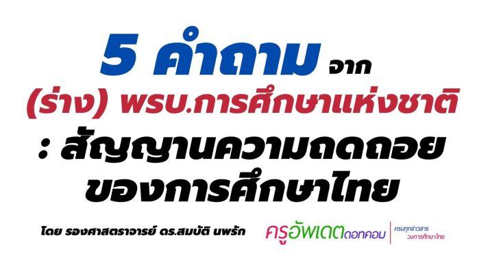 5 คำถามจาก(ร่าง)พรบ.การศึกษาแห่งชาติ: สัญญาณความถดถอยของการศึกษาไทย?