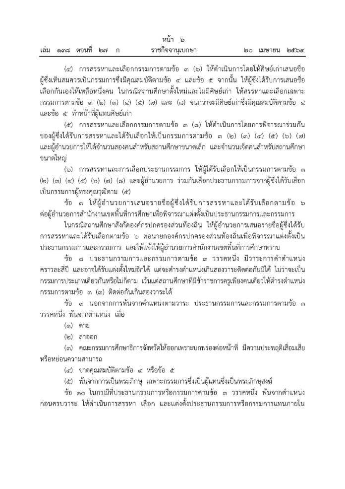 ราชกิจจานุเบกษา เผยแพร่กฎกระทรวง คณะกรรมการสถานศึกษาขั้นพื้นฐาน พ.ศ. 2564_4