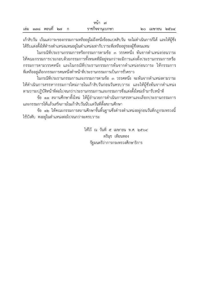 ราชกิจจานุเบกษา เผยแพร่กฎกระทรวง คณะกรรมการสถานศึกษาขั้นพื้นฐาน พ.ศ. 2564_5
