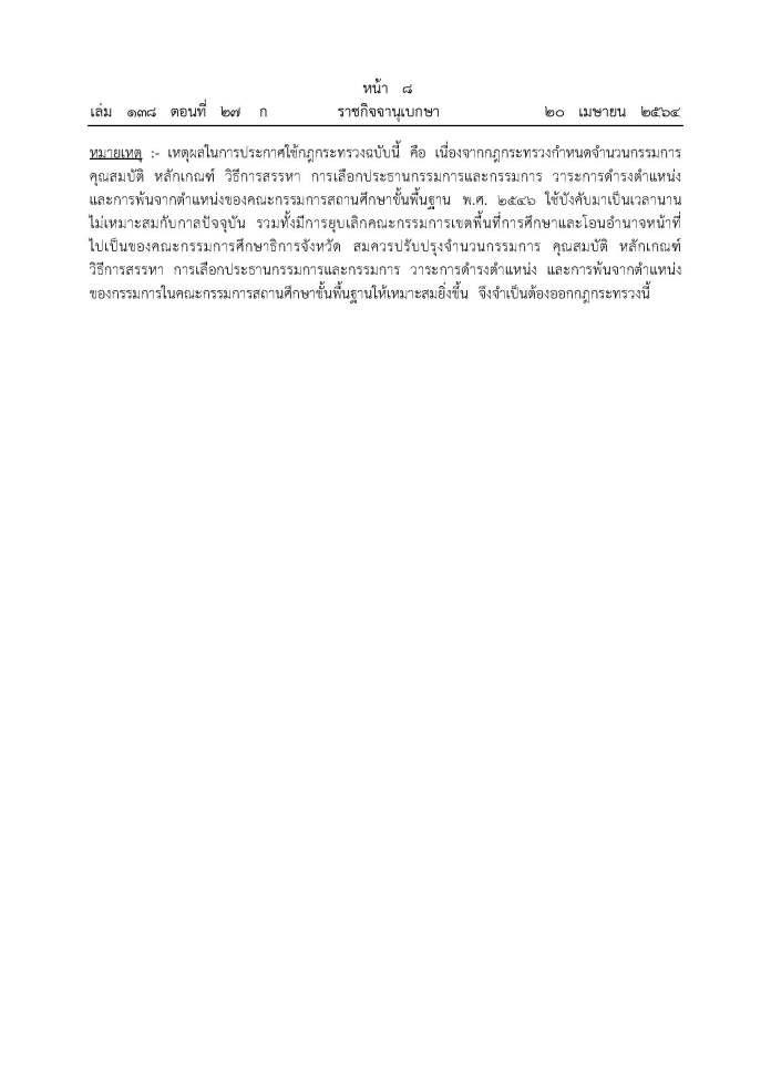 ราชกิจจานุเบกษา เผยแพร่กฎกระทรวง คณะกรรมการสถานศึกษาขั้นพื้นฐาน พ.ศ. 2564_6