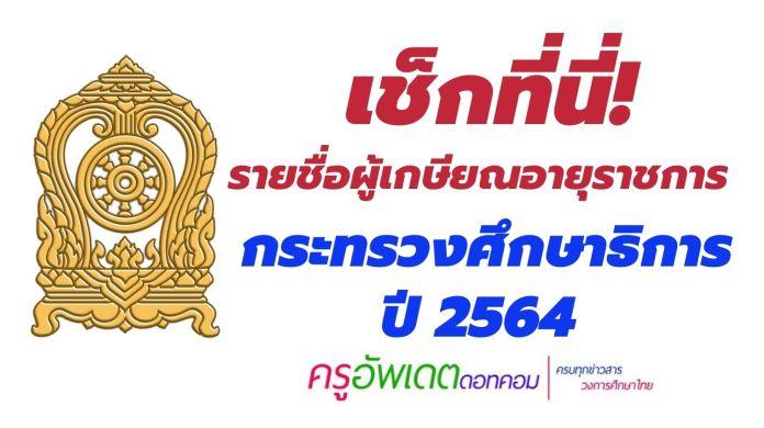 รายชื่อผู้เกษียณอายุราชการ ปี 2564 กระทรวงศึกษาธิการ