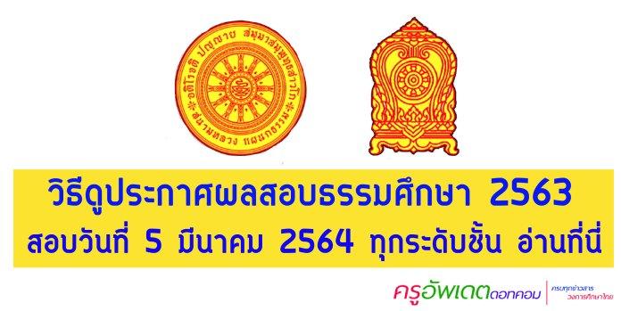 วิธีดูผลสอบธรรมศึกษา 2563 สอบธรรมศึกษา 2564 05-01