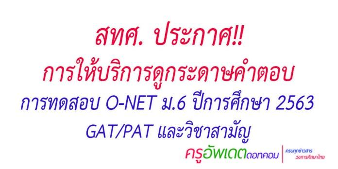 สทศ. ประกาศการให้บริการดูกระดาษคำตอบ การทดสอบ O-NET ม.6 ปีการศึกษา 2563 การทดสอบ GAT/PAT และวิชาสามัญ