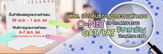 สทศ. ประกาศการให้บริการดูกระดาษคำตอบ การทดสอบ O-NET ม.6 ปีการศึกษา 2563 การทดสอบ GAT PAT และวิชาสามัญ_1