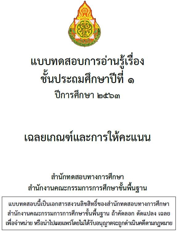 เฉลยข้อสอบ RT ป.1 และเกณฑ์การให้คะแนน ปีการศึกษา 2563.