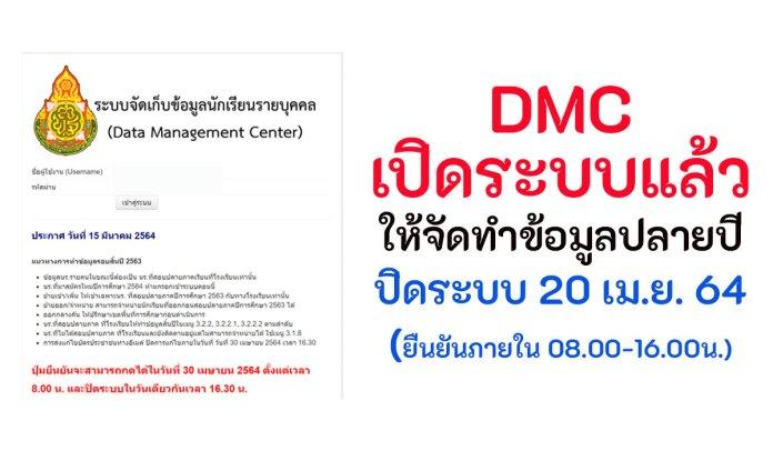 DMC 2563  เปิดระบบให้จัดทำข้อมูล ปลายปีการศึกษา 2563 เปิดแล้ว ระบบ DMC 2563