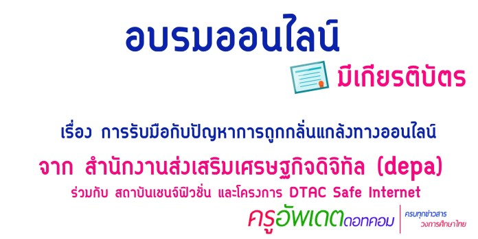 แบบทดสอบออนไลน์ อบรมออนไลน์ แบบทดสอบออนไลน์มีเกียรติบัตร-05-01