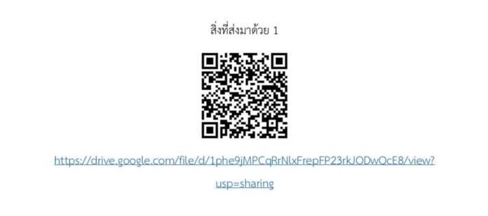 แบบสำรวจสำหรับโรงเรียน และขั้นตอนการบันทึกข้อมูลในเว็บไซต์์ โรงเรียนในสังกัด สพฐ._2