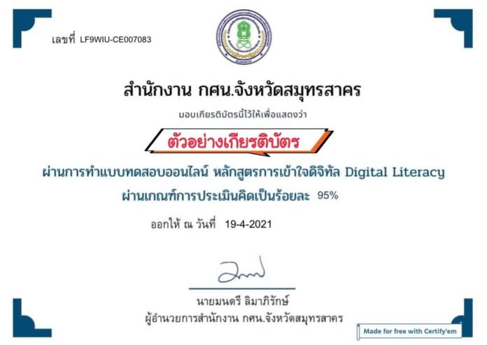 แบบทดสอบออนไลน์ วัดความรู้เกี่ยวกับ หลักสูตรการเข้าใจดิจิทัล Digital Literacy