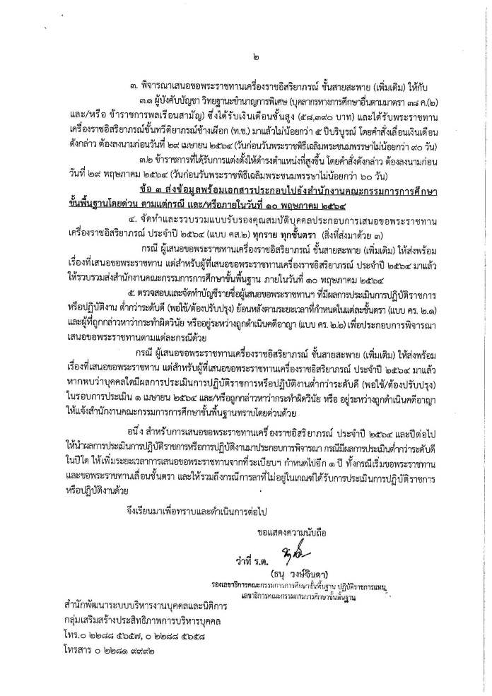 การเสนอขอพระราชทานเครื่องราชอิสริยาภรณ์ ประจำปี 2564 (เพิ่มเติม)