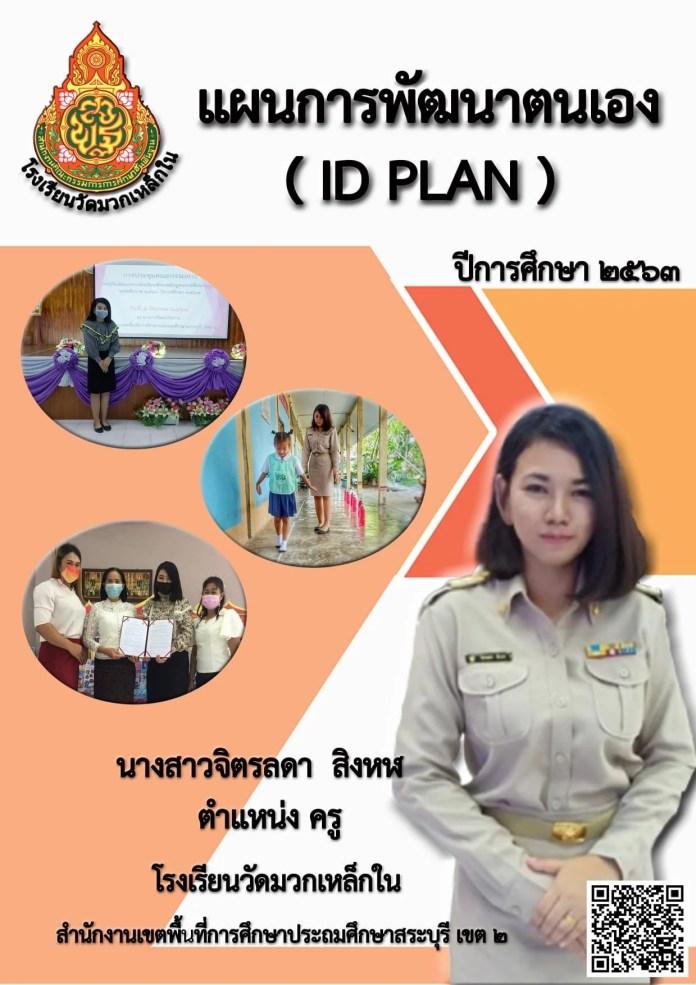 แผนพัฒนาตนเองรายบุคคล (ID PLAN) ปีการศึกษา 2563 แบ่งปันโดย คุณครูจิตรลดา สิงหฬ