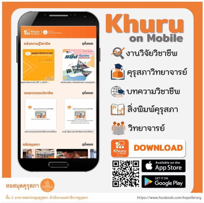 """ขอเชิญดาวน์โหลด """"Khuru On Mobile"""" แอปพลิเคชัน สำหรับครูและบุคลากรทางการศึกษา_1"""