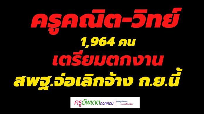 """ครู """"คณิต-วิทย์"""" 1,964 คน เตรียมตกงาน !!! สพฐ.จ่อเลิกจ้าง ก.ย.นี้"""