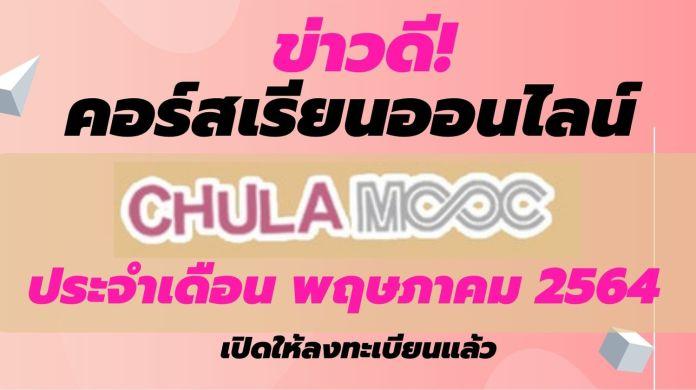 คอร์สเรียนออนไลน์ CHULA MOOC ในเดือนพฤษภาคม 2564 รอบที่ 2 พร้อมเปิดให้ลงทะเบียน แล้ว