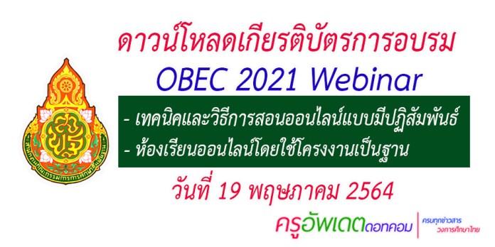 ดาวน์โหลด เกียรติบัตร อบรมออนไลน์ OBEC 2021 Webinar 19 พฤษภาคม 2564