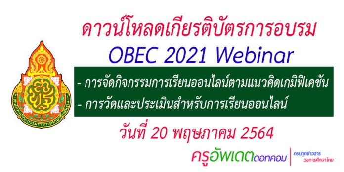 ดาวน์โหลด เกียรติบัตร อบรมออนไลน์ OBEC 2021 Webinar 20 พฤษภาคม 2564