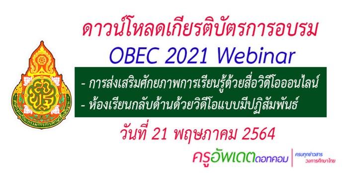 ดาวน์โหลด เกียรติบัตร อบรมออนไลน์ OBEC 2021 Webinar 21 พฤษภาคม 2564