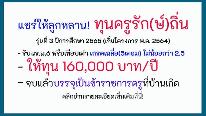 ทุนครูรักษ์ถิ่น-2565-โครงการทุนครูรักษ์ถิ่น-2565