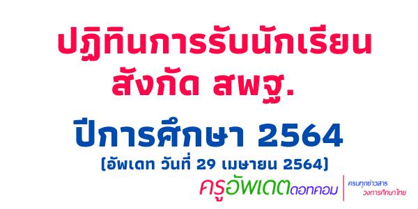 ปฏิทินรับสมัครนักเรียน ปีการศึกษา 2564