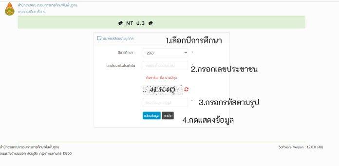 ผลสอบ NT คะแนน NT ป.3 วิธีดูผลคะแนน NT ป.3 ประกาศคะแนน NT ป.3 ปี 2563 (สอบ ปี 2564)