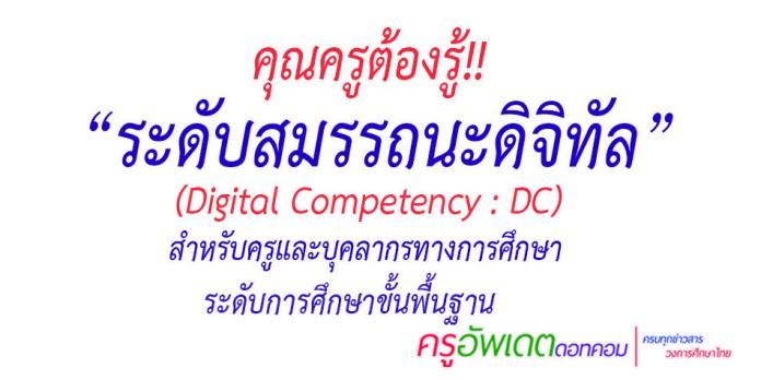 ระดับสมรรถนะดิจิทัล (Digital Competency : DC) สำหรับครูและบุคลากรทางการศึกษา ระดับการศึกษาขั้นพื้นฐาน