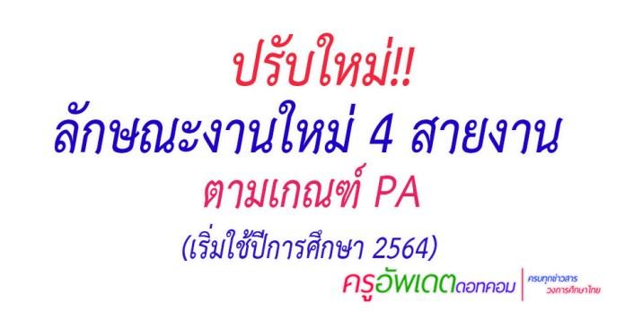 ลักษณะงานใหม่ 4 สายงาน ตามเกณฑ์ PA เริ่มใช้ปีการศึกษา 2564