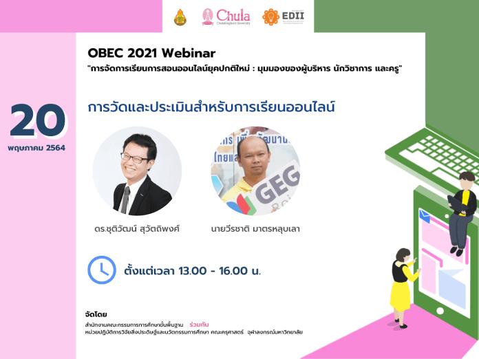 ลิงก์เข้าร่วมการอบรม OBEC 2021 Webinar วันที่ 20 พ.ค. 64