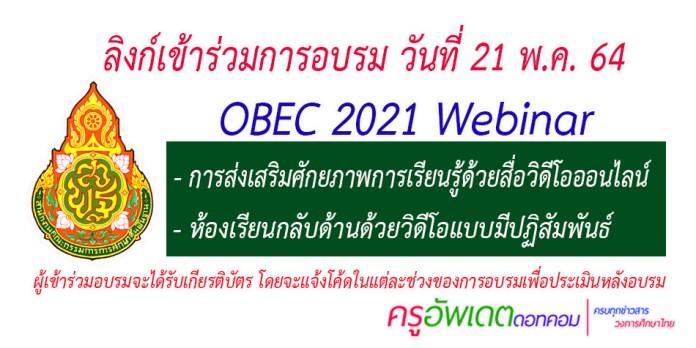 ลิงก์เข้าร่วมการอบรม OBEC 2021 Webinar วันที่ 21 พ.ค. 64