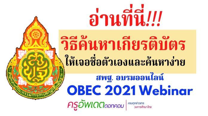 วิธีหาค้นหา เกียรติบัตร สพฐ. อบรมออนไลน์OBEC 2021 Webinar