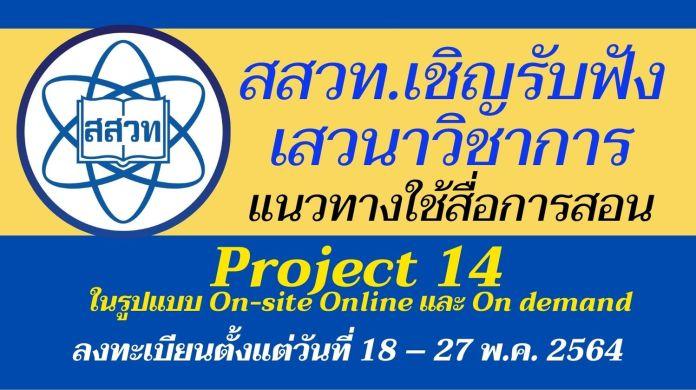 สสวท. ขอเชิญทุกท่าน ร่วมฟังการเสวนา แนวทางการใช้สื่อการสอน Project 14