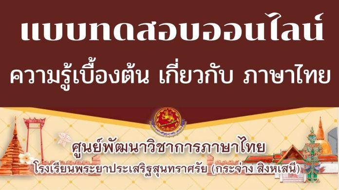 แบบทดสอบออนไลน์ ความรู้เบื้องต้นเกี่ยวกับภาษาไทย