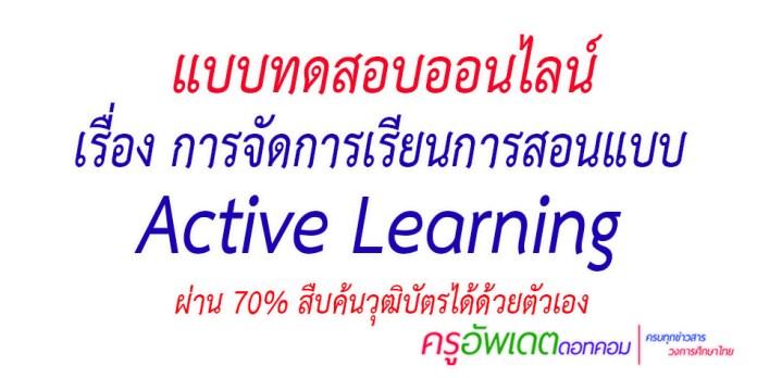 แบบทดสอบออนไลน์ เรื่อง การจัดการเรียนการสอนแบบ Active Learning
