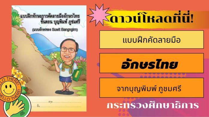 แบบฝึกคัดลายมือ อักษรไทย จากบุญพิมพ์ ภูชมศรี ดาวน์โหลดฟรี!