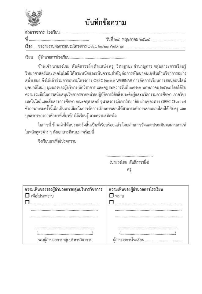 ตัวอย่างปก อบรมออนไลน์ แบ่งปันไฟล์ ปก บันทึกข้อความ และเอกสารการอบรม OBEC 2021 Webinar โดย ห้องสื่อครูต้นคอม5