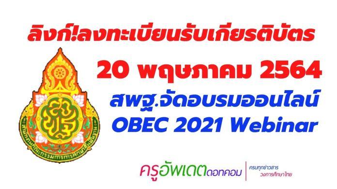 สพฐ. อบรมออนไลน์ ลิงก์ลงทะเบียนรับเกียรติบัตร OBEC 2021 Webinar 20 พฤษภาคม 2564