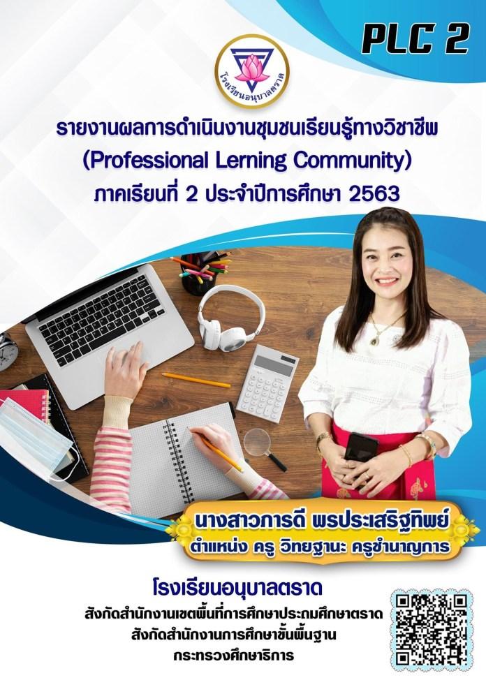 ตัวอย่าง ไฟล์ PLC แบ่งปัน ไฟล์ plc ภาคเรียนที่1 และ 2 ปีการศึกษา 2563  ภาคเรียนที่ 1