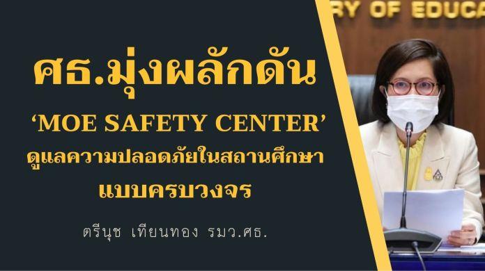 ศธ. มุ่งผลักดัน 'MOE Safety Center'  ดูแลความปลอดภัยในสถานศึกษาแบบครบวงจร