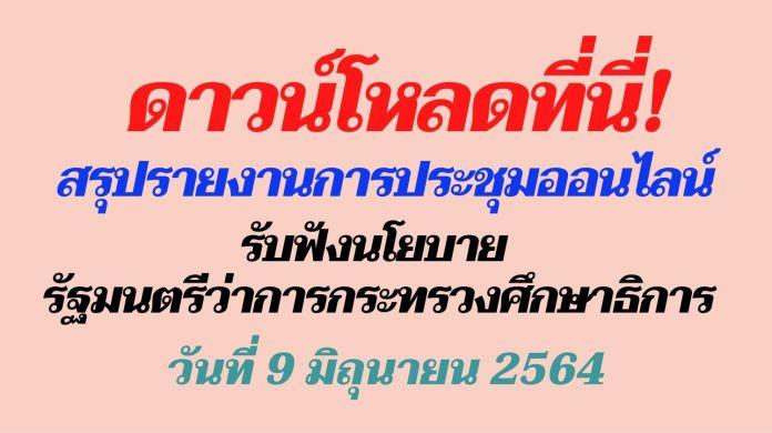 สรุปรายงานการประชุม รับฟังนโยบาย รัฐมนตรีว่าการกระทรวงศึกษาธิการ วันที่ 9 มิถุนายน 2564