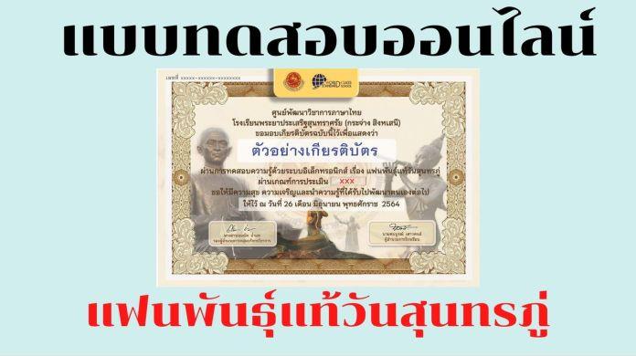 อบรมออนไลน์  แบบทดสอบออนไลน์ แฟนพันธุ์แท้วันสุนทรภู่ ศูนย์พัฒนาวิชาการภาษาไทย  โดย โรงเรียนพระยาประเสริฐสุนทราศรัย (กระจ่าง สิงหเสนี)