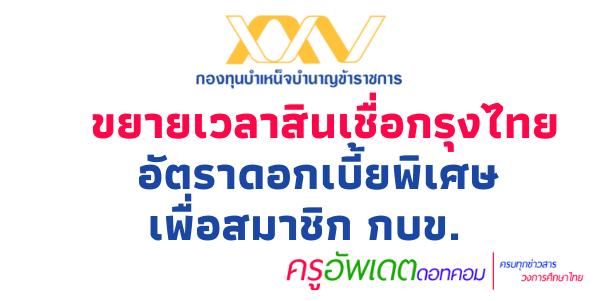 ขยายเวลาสินเชื่อกรุงไทยอัตราดอกเบี้ยพิเศษเพื่อสมาชิก กบข.