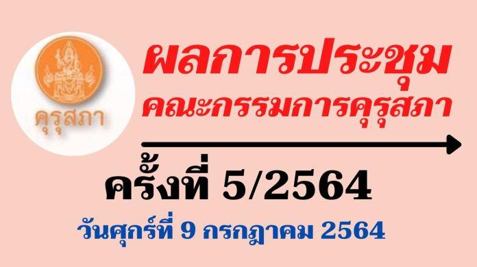 คุรุสภา ผลการประชุมคณะกรรมการคุรุสภา ครั้งที่ 5/2564 9ก.ค.64