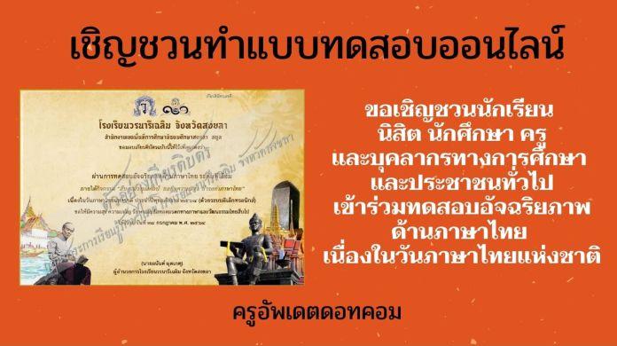 ขอเชิญชวนนักเรียน นิสิต นักศึกษา ครูและบุคลากรทางการศึกษา และประชาชนทั่วไปเข้าร่วมทดสอบอัจฉริยภาพด้านภาษาไทย เนื่องในวันภาษาไทยแห่งชาติ