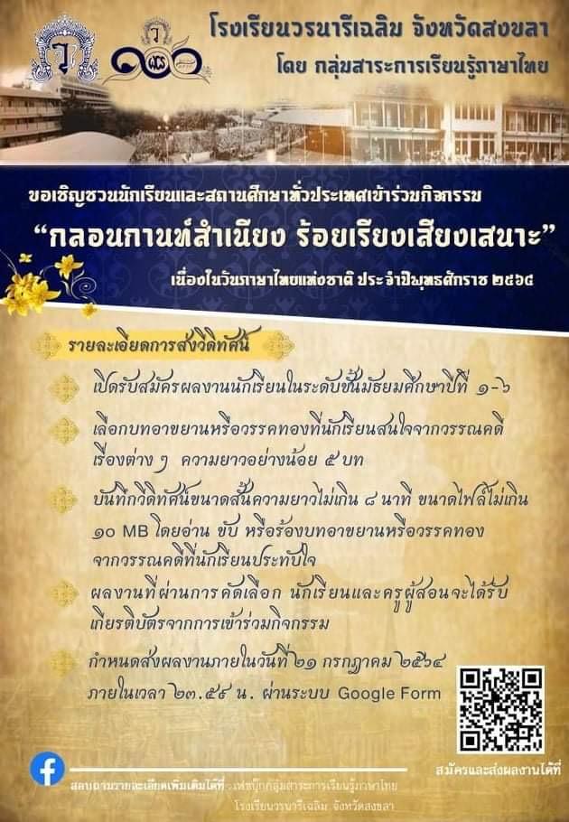 """ขอเชิญ นักเรียน ระดับมัธยมศึกษา ทั่วประเทศ ร่วมกิจกรรม """"กลอนกานท์สำเนียง ร้อยเรียงเสียงเสนาะ"""" เนื่องในวันภาษาไทยแห่งชาติ พร้อมรับรางวัลมากมาย จาก โรงเรียนวรนารีเฉลิม จังหวัดสงขลา"""